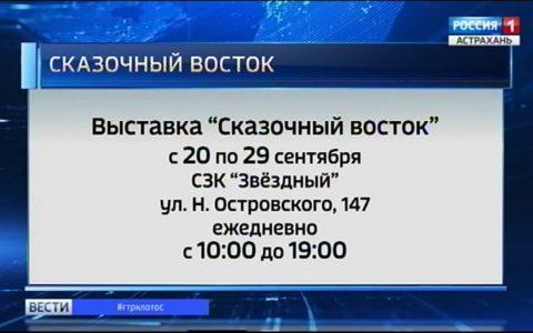 """""""Сказочный Восток"""" в Астрахани!"""