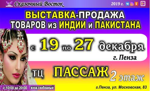 """""""Сказочный Восток"""" в ПЕНЗЕ"""