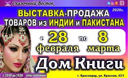"""""""Сказочный Восток"""" в Краснодаре!"""