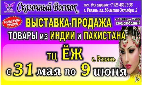 """""""Сказочный Восток"""" уже Рязани!"""