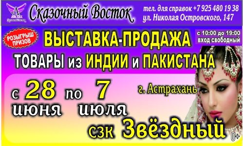 Мы едем в Астрахань!