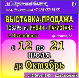 """""""Сказочный Восток"""" уже спешит в Волгодонск!"""