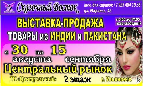 """""""Сказочный Восток"""" едет в Ульяновск!"""