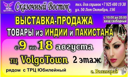 """""""Сказочный Восток"""" в Волгограде!"""
