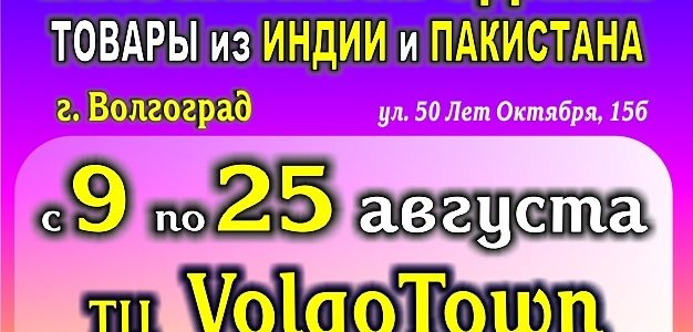 Продливаем  выставку в Волгограде!