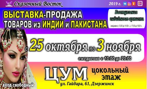 Открытие в Дзержинске!