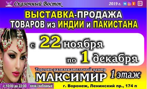 """""""Сказочный Востов"""" в  Воронеже"""