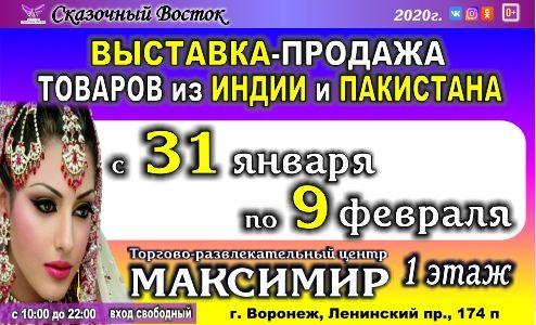 Сказочный Восток в Воронеже