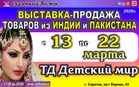 """""""Сказочный Восток"""" в Саратове"""